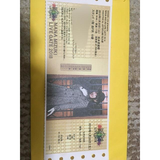 水樹奈々LIVEGATEチケットの通販 by なちゅ☆'s shop|ラクマ