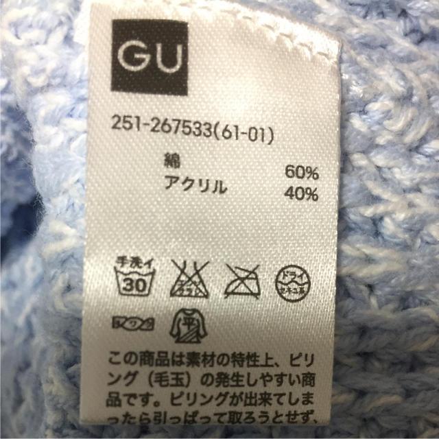 GU(ジーユー)の未使用 GU  ゆったりニット  ブルー XL レディースのトップス(ニット/セーター)の商品写真