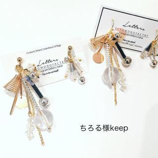 ちろる様keepピアス(ピアス)