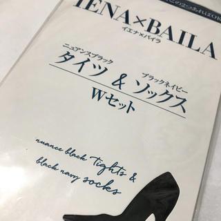 イエナ(IENA)のiena BAILA タイツソックスセット(タイツ/ストッキング)