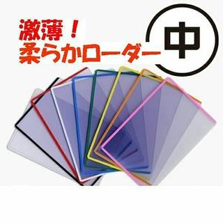 codo様専用 クリア10 緑10 やわらかローダー中(Box/デッキ/パック)