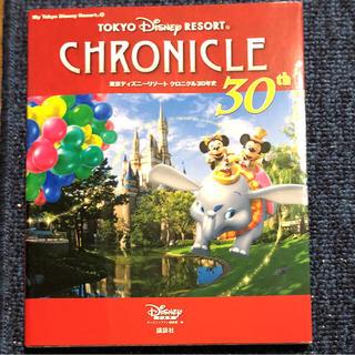 ディズニー(Disney)の東京ディズニーリゾート クロニクル30年史 shop様専用(その他)