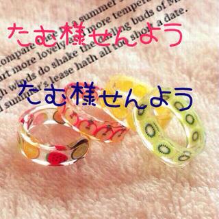 たむ様♡専用ページ(リング(指輪))