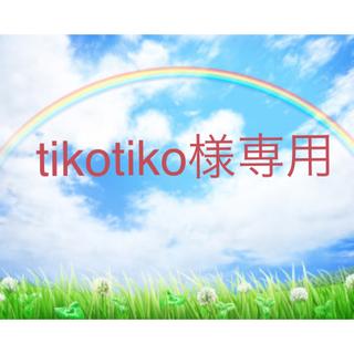 『tikotiko様専用』プラフィーユショコラ ホワイトミルク味 1箱(菓子/デザート)