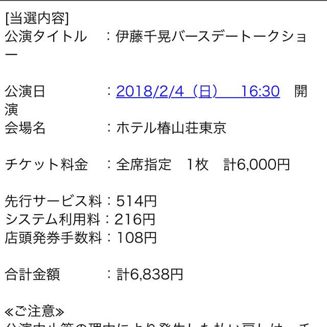 伊藤千晃トークショー チケットのイベント(トークショー/講演会)の商品写真