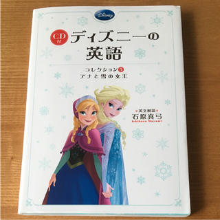ディズニー(Disney)の専用 ディズニーの英語 アナと雪の女王CD未開封!(CDブック)