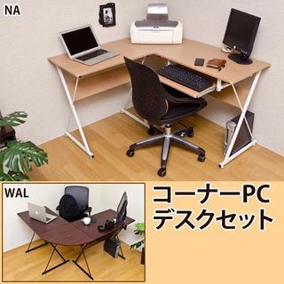 【新品/送料無料】 コーナーPC デスク セット(オフィス/パソコンデスク)