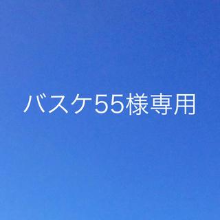 バスケ55様専用(茶)