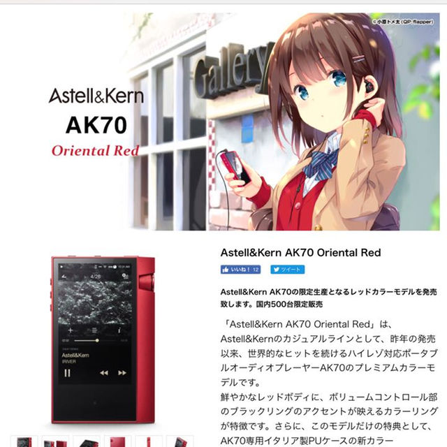 iriver(アイリバー)の【未開封新品】AK70 限定色 Oriental Red スマホ/家電/カメラのオーディオ機器(ポータブルプレーヤー)の商品写真