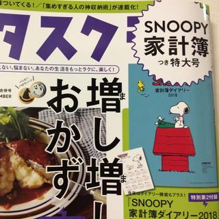スヌーピー(SNOOPY)の300円新品 スヌーピー 家計簿(住まい/暮らし/子育て)