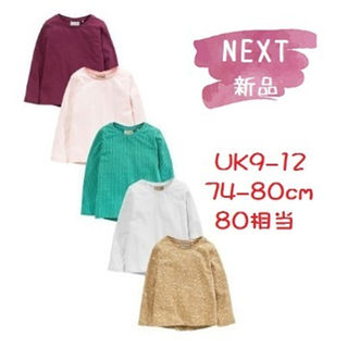 ネクスト(NEXT)の◆新品◆NEXT◆80cm◆長袖シャツ お得な5Pset UK9-12(シャツ/カットソー)
