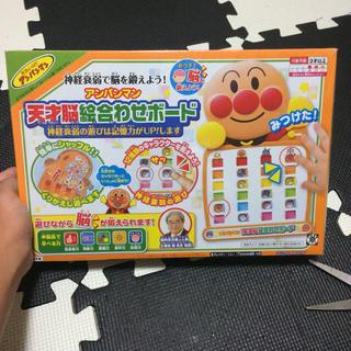 アガツマ(Agatsuma)のアンパンマン 天才脳絵合わせボード(知育玩具)