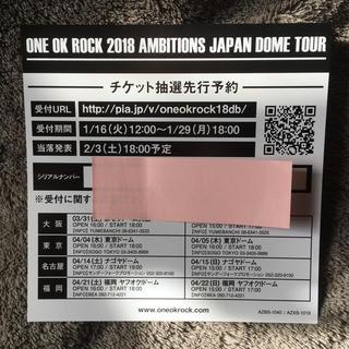 ワンオクロック(ONE OK ROCK)のONE OK ROCK 2018 ドームツアー(国内アーティスト)