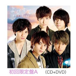 セクシー ゾーン(Sexy Zone)のよびすて CD+DVD(ポップス/ロック(邦楽))