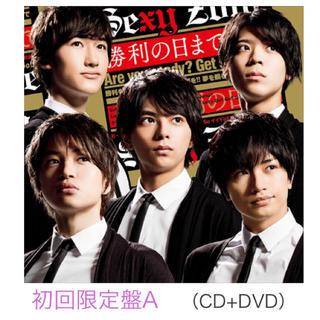 セクシー ゾーン(Sexy Zone)の勝利の日まで CD+DVD(ポップス/ロック(邦楽))