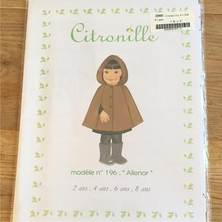 ボンポワン(Bonpoint)の値下げ♡citronille Alienor 型紙(型紙/パターン)