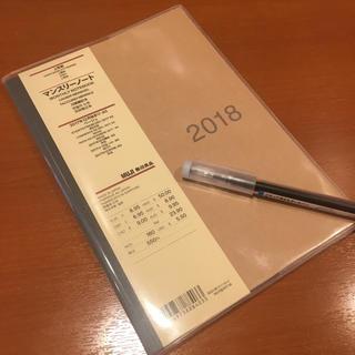 ムジルシリョウヒン(MUJI (無印良品))のほぼ完売アイテム!無印良品 2018年 スケジュール帳(カレンダー/スケジュール)