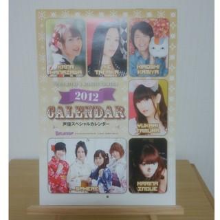 声優カレンダー2012(付録)(カレンダー)