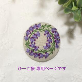 [ひーこ様]刺繍ブローチ・ラベンダーリース(ブローチ/コサージュ)