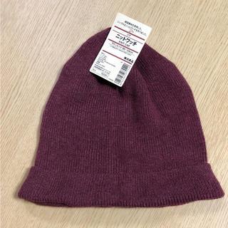 ムジルシリョウヒン(MUJI (無印良品))の無印良品 ニット帽 ニットワッチ(ニット帽/ビーニー)