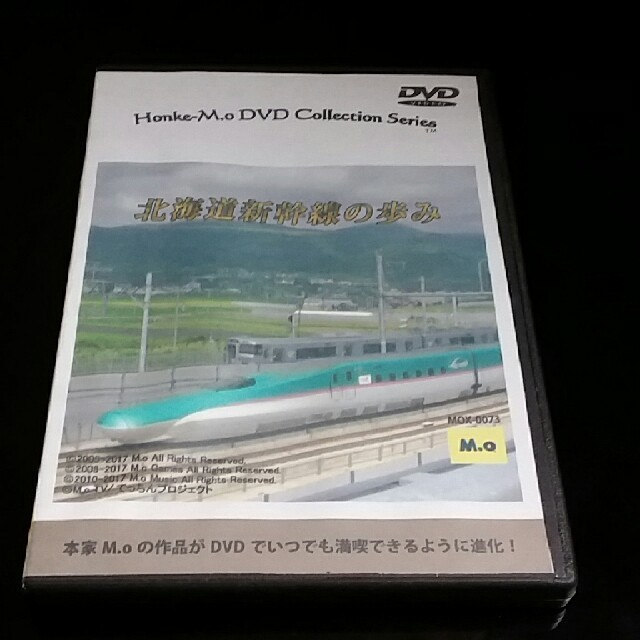 PRIVATE LABEL(プライベートレーベル)の北海道新幹線の歩み DVD版 エンタメ/ホビーのDVD/ブルーレイ(お笑い/バラエティ)の商品写真