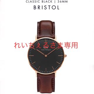 ダニエルウェリントン(Daniel Wellington)の【ダニエルウェリントン】腕時計  ブリストル  36mm(腕時計(アナログ))