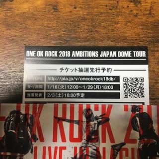 ワンオクロック(ONE OK ROCK)のone ok rock 2018 ドームツアー シリアルナンバー(国内アーティスト)