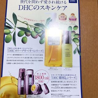 ディーエイチシー(DHC)のDHCスキンケアグッズ 化粧水・クリーム・クレンジング・美容オイル・美容液(その他)