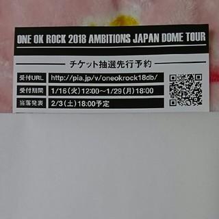 ワンオクロック(ONE OK ROCK)のONE OK ROCK 抽選先行予約(国内アーティスト)