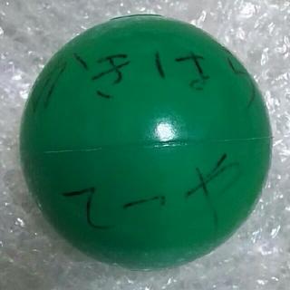 柿原徹也 サインボール(サイン)