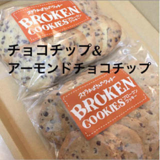 ステラおばさん ブロークンクッキー