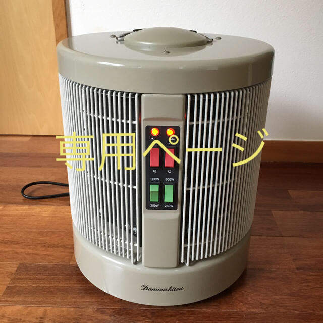 暖話室 1000型、titivateブラウス スマホ/家電/カメラの冷暖房/空調(電気ヒーター)の商品写真