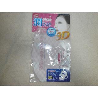 ダイソー 3Dシリコンマスク (ピンク) 新品未使用未開封品♪(パック/フェイスマスク)