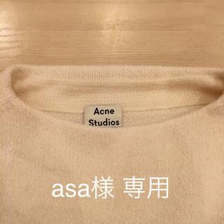 アクネ(ACNE)のACNE  STUDIO ニットセットアップ(セット/コーデ)