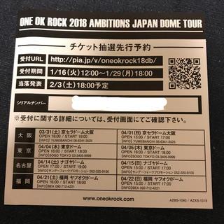 ワンオクロック(ONE OK ROCK)のone ok rock チケット抽選 シリアルナンバー(国内アーティスト)