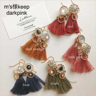 m's様keep darkpink(ピアス)