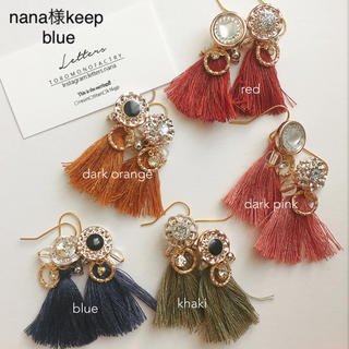 nana様keep  blue(ピアス)