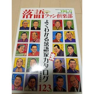 落語ファン倶楽部 vol.11 白夜書房(演芸/落語)