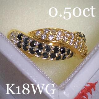 クーポン→33240❣️新品☆K18 ダイヤ×ブラックダイヤリング #8(リング(指輪))