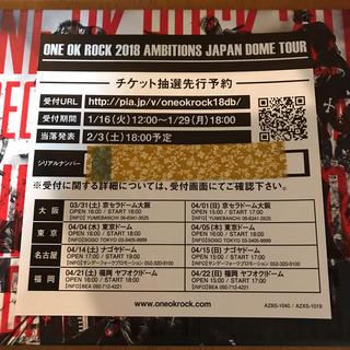 ワンオクロック(ONE OK ROCK)のワンオクロックoneokrock チケット先行 シリアル(国内アーティスト)