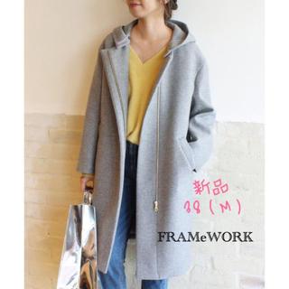 フレームワーク(FRAMeWORK)のハミルトンウールフードコート☆新品☆フレームワーク(ロングコート)