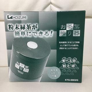 コイズミ(KOIZUMI)のお値下げしました‼️新品 お茶葉擦り器(炊飯器)