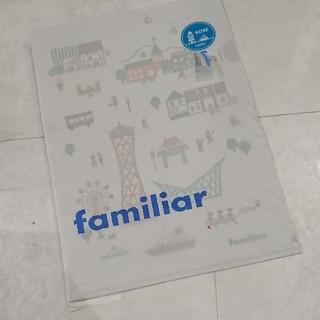 ファミリア(familiar)のファミリア クリアファイル(クリアファイル)