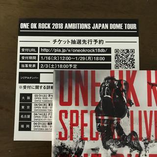ワンオクロック(ONE OK ROCK)のONE OK ROCKシリアルナンバー(国内アーティスト)