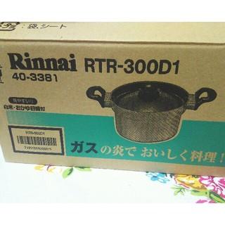 リンナイ(Rinnai)のリンナイ ガスコンロ用炊飯鍋 3合炊き(調理機器)
