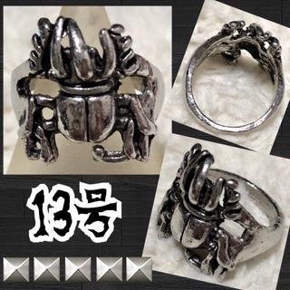【新品/13号】メタルリング/カブト虫(リング(指輪))
