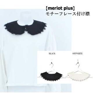 メルロー(merlot)の白【merlot plus】モチーフレース付け襟(つけ襟)