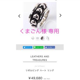 くまごん様 専用(リング(指輪))