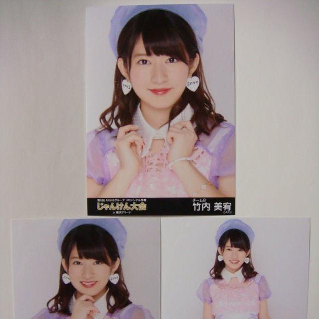 AKB48竹内美宥3枚コンプじゃんけん大会2015会場生写真 第一党感謝祭総 ...