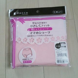【新品未開封】産褥ショーツ Lサイズ(マタニティ下着)